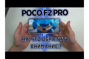 Обзор Poco F2 Pro