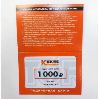 Подарочный сертификат KSTORE номинал  1.000 руб.
