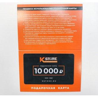 Подарочный сертификат KSTORE номинал 10.000 руб.
