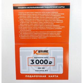 Подарочный сертификат KSTORE номинал 3.000 руб.