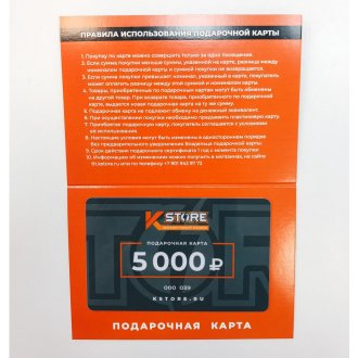 Подарочный сертификат KSTORE номинал 5.000 руб.