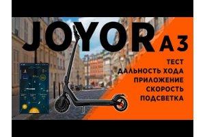 Joyor a3 после Kugoo s3 pro